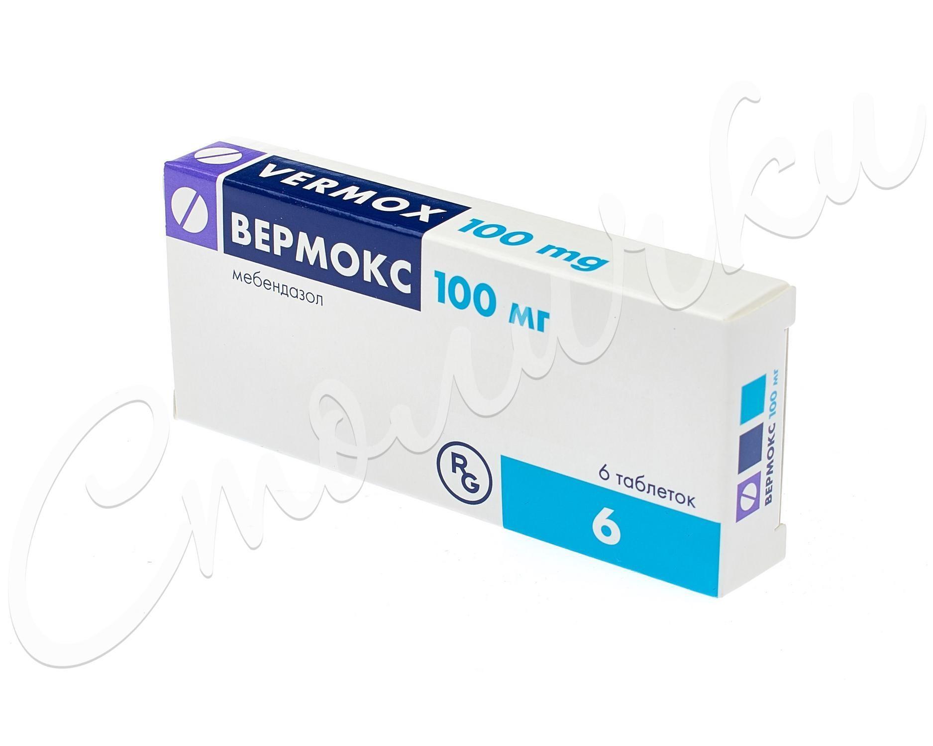 Вермокс таблетки цена украина, Vermox таблетки отзывы